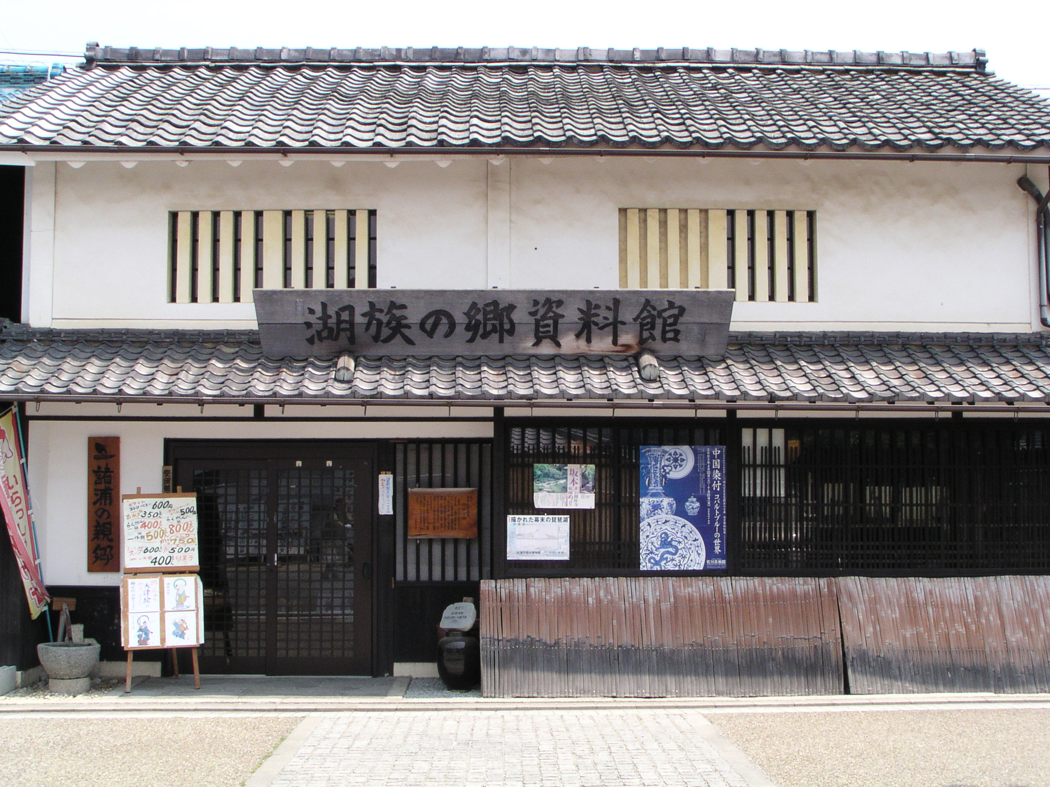 http://www.sagawa-artmuseum.or.jp/blog/%E8%B6%A3%E3%81%AE%E3%81%82%E3%82%8B%E3%81%9F%E3%81%9F%E3%81%9A%E3%81%BE%E3%81%84.jpg