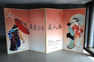 展示室前の屏風