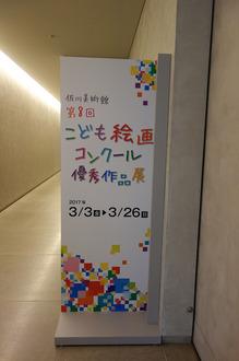 展示室入口の目印!