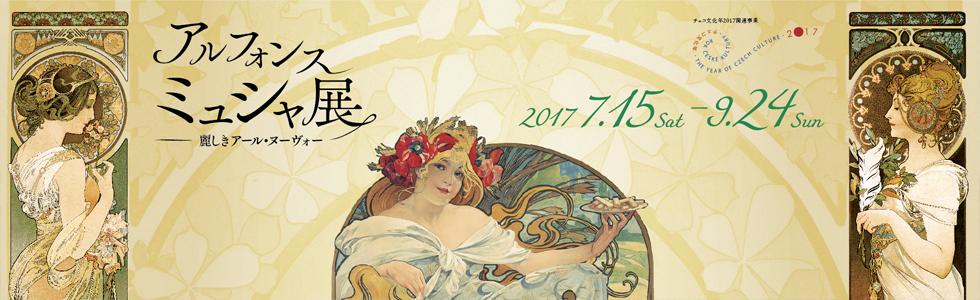 http://www.sagawa-artmuseum.or.jp/mainvisual/images/img_main_01.jpg