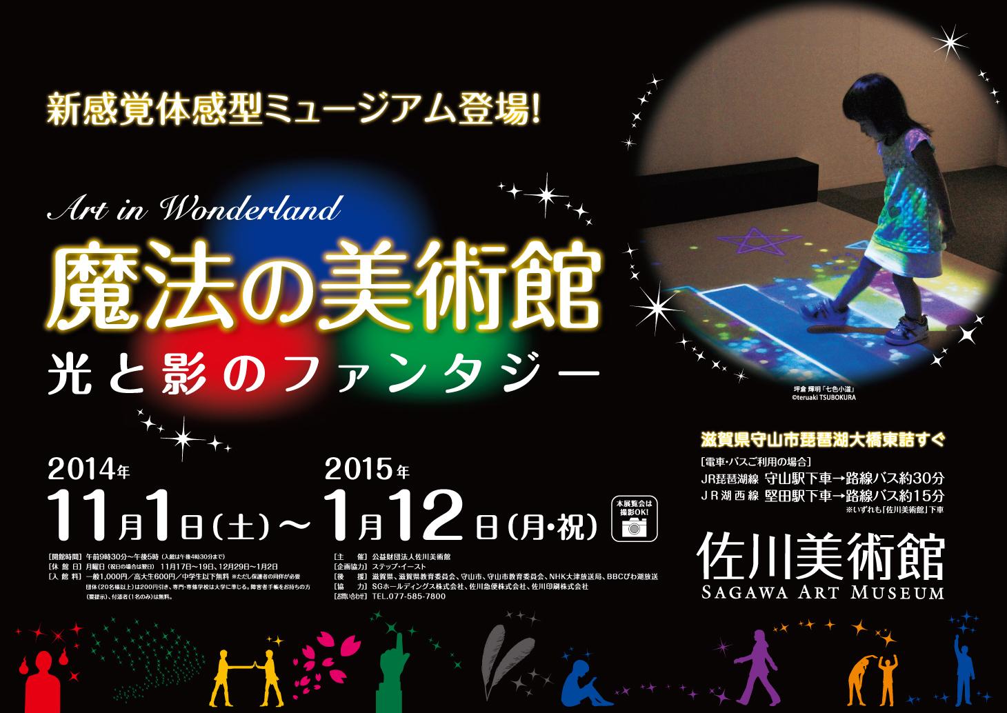 http://www.sagawa-artmuseum.or.jp/plan/G02-B3%E8%A8%82%E6%AD%A31002_%E4%B8%8B%E7%89%88.jpg