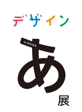 さがわきっずみゅーじあむ デザインあ展 in SHIGA | 佐川美術館