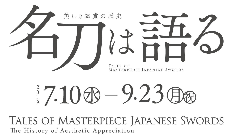 http://www.sagawa-artmuseum.or.jp/plan/touken%E3%83%AD%E3%82%B4.jpg